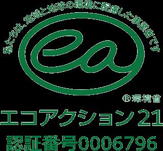 エコアクション21 認証番号0006796