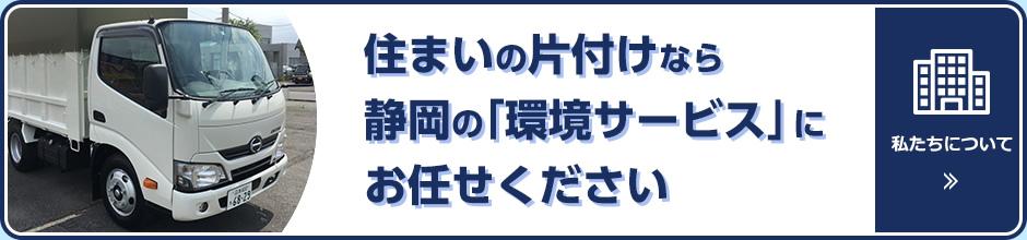住まいの片付けなら静岡の「環境サービス」にお任せください 私たちについて→